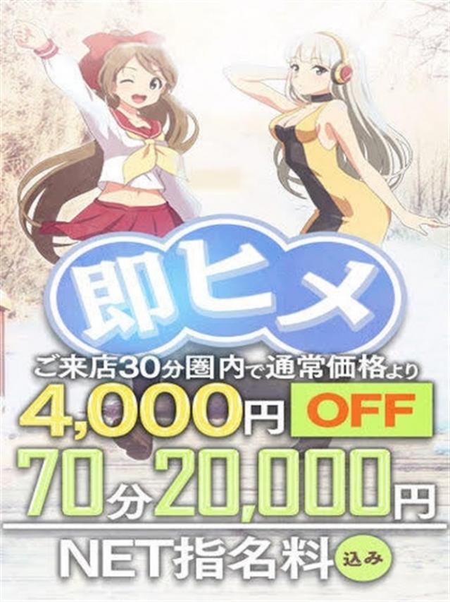 即ヒメ70分!!20000円(20代 イメクラ ソープ 発情隊)