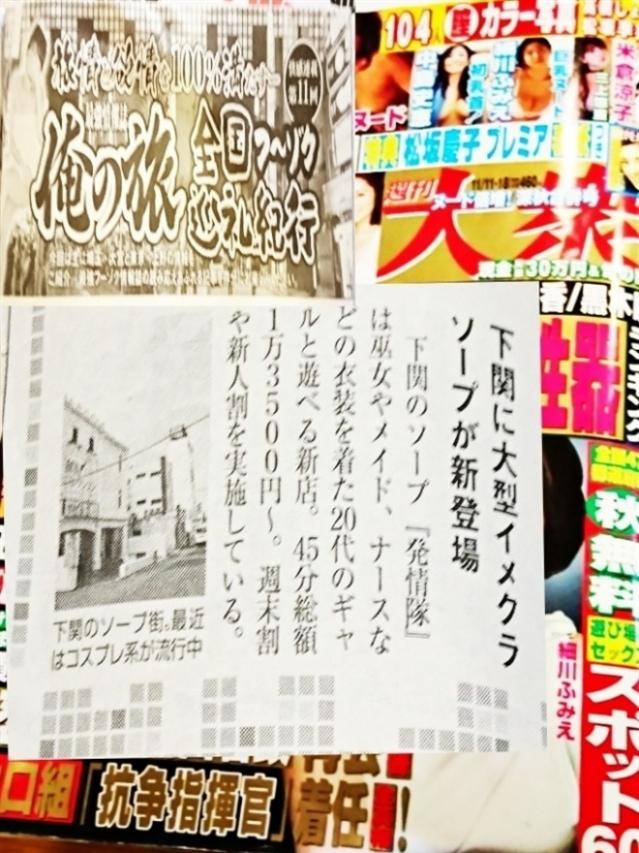 週刊大衆(20代 イメクラ ソープ 発情隊)