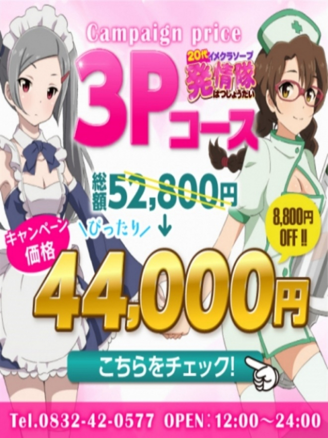 コスプレ3P大好き(20代 イメクラ ソープ 発情隊)