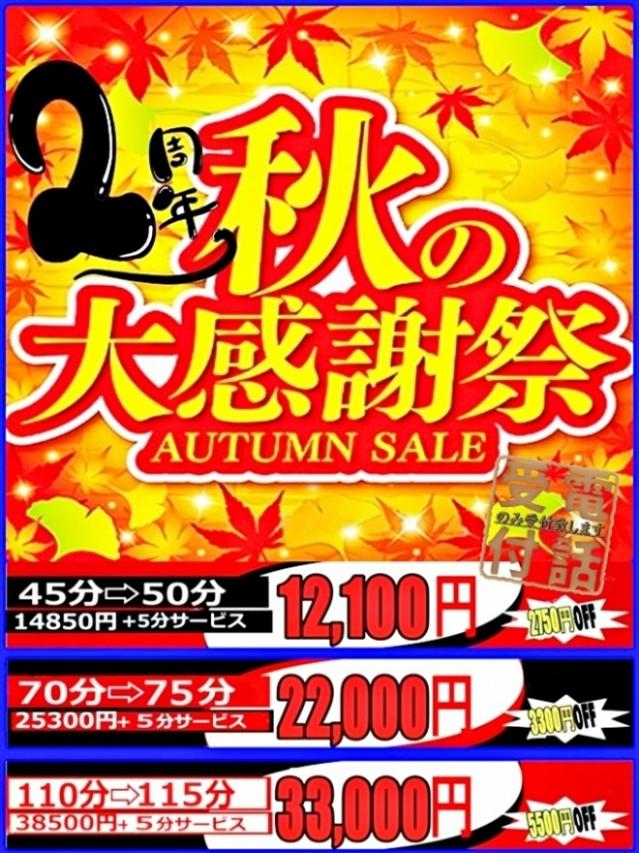 『秋の大感謝祭』(20代 イメクラ ソープ 発情隊)