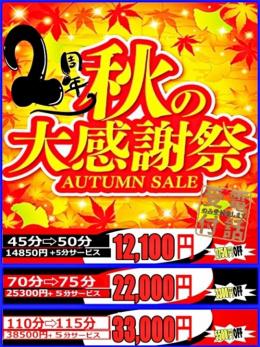 『秋の大感謝祭』