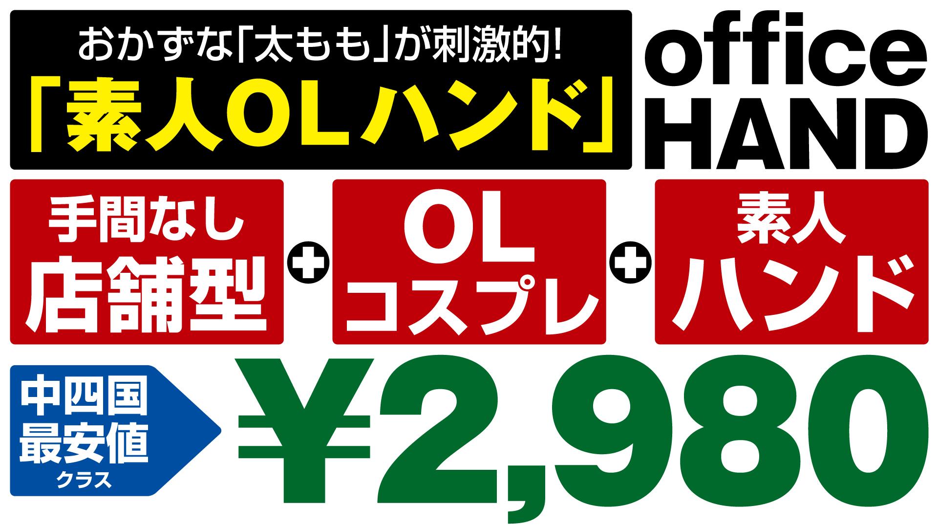 オフィスハンド(広島市オナクラ(店舗型))
