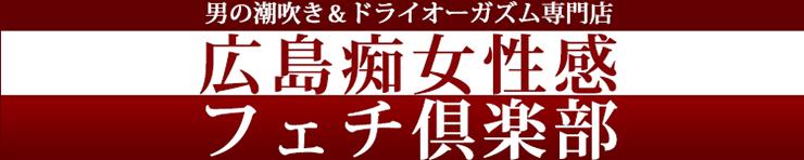 広島痴女性感フェチ倶楽部(広島市 エステ・性感(出張))