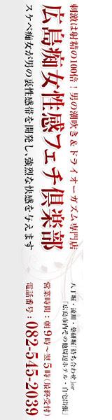 hiroshima-feti