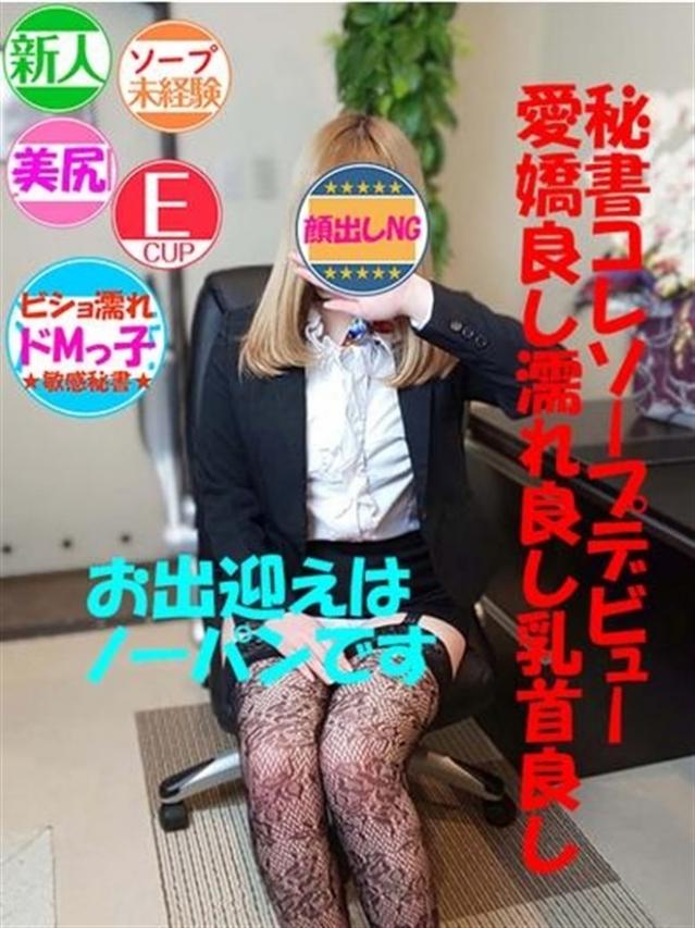 岩川 ちか(秘書コレクション 下関店)