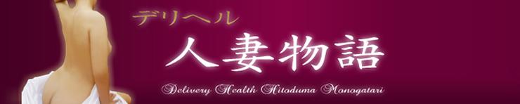 人妻物語(岡山市 デリヘル)