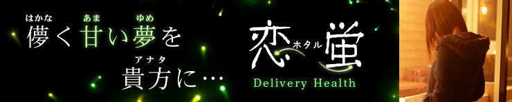 恋蛍 儚く甘い夢を貴方に・・・(東広島(西条) デリヘル)