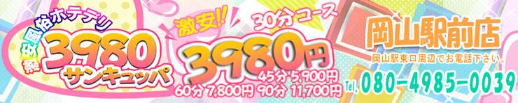 ホテデリ3980岡山駅前店(岡山市 デリヘル)