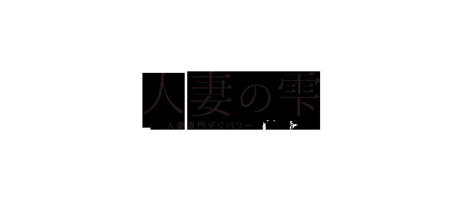 岡山県 デリヘル 人妻の雫 倉敷店