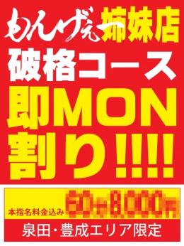 もんげー×MONGe
