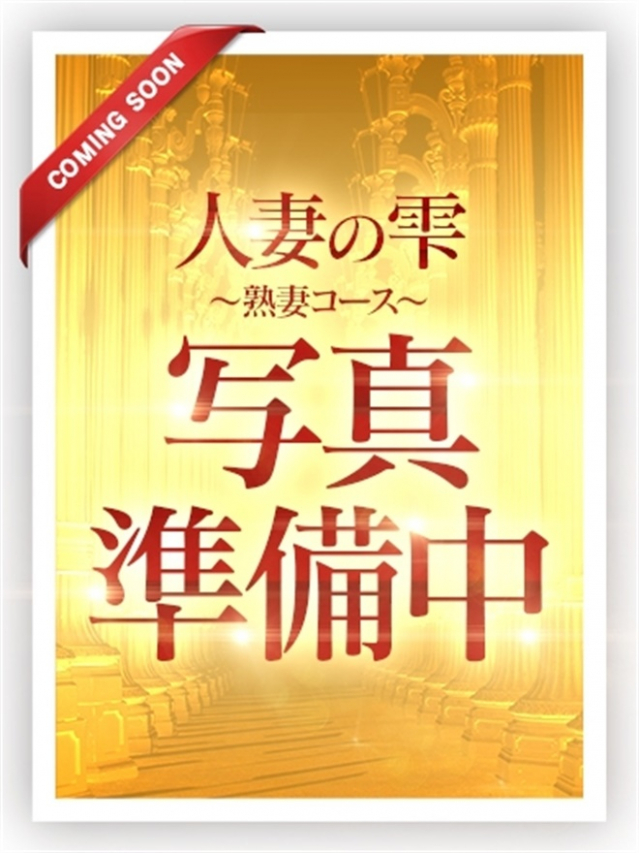 新井 りこ【童顔エロ妻】(人妻の雫 岡山店)