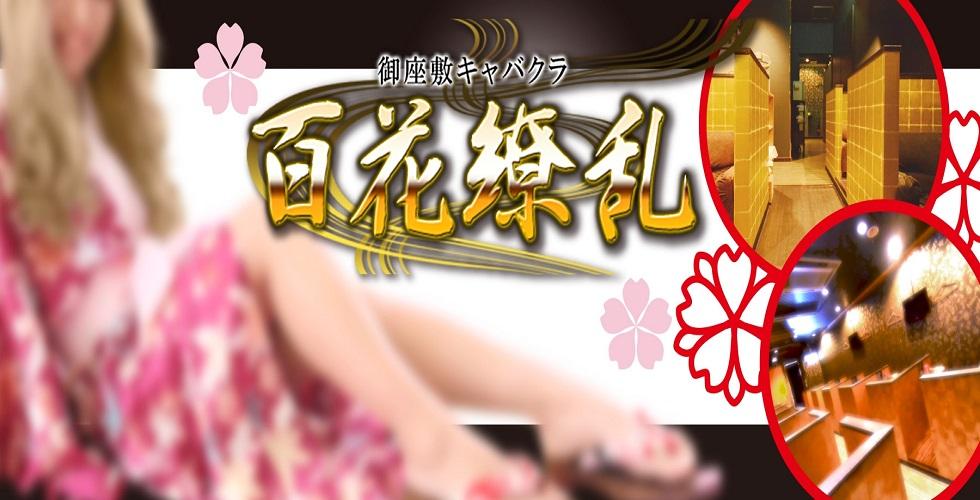 百花繚乱(広島市セクキャバ)