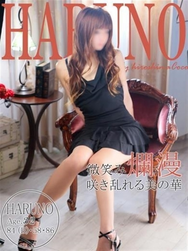ハルノ(【人妻デリヘル】広島で評判のお店はココです!)