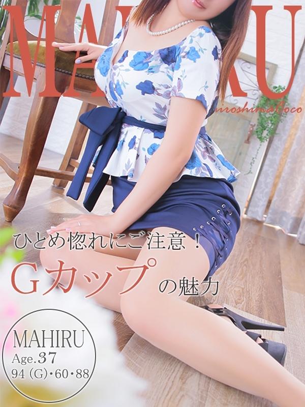 マヒル(【人妻デリヘル】広島で評判のお店はココです!)