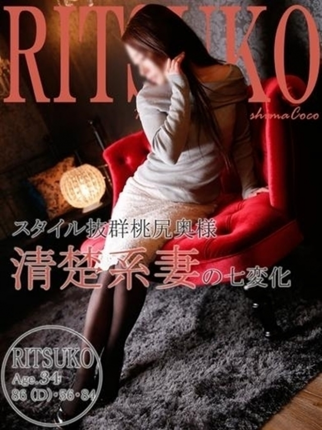 リツコ(【人妻デリヘル】広島で評判のお店はココです!)