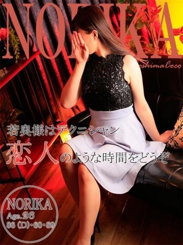 ノリカ(【人妻デリヘル】広島で評判のお店はココです!)