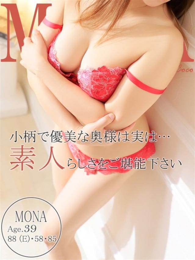 モナ(【人妻デリヘル】広島で評判のお店はココです!)