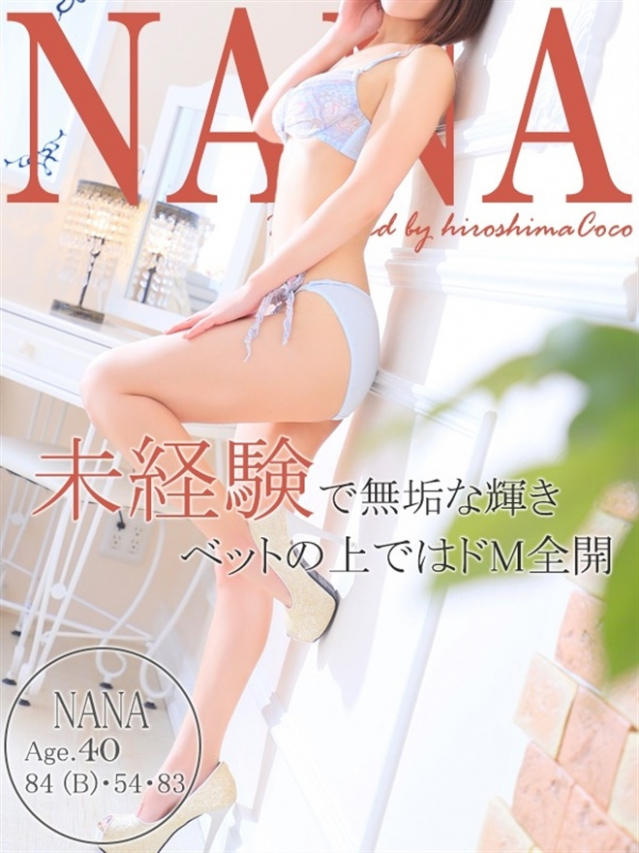 ナナ(【人妻デリヘル】広島で評判のお店はココです!)