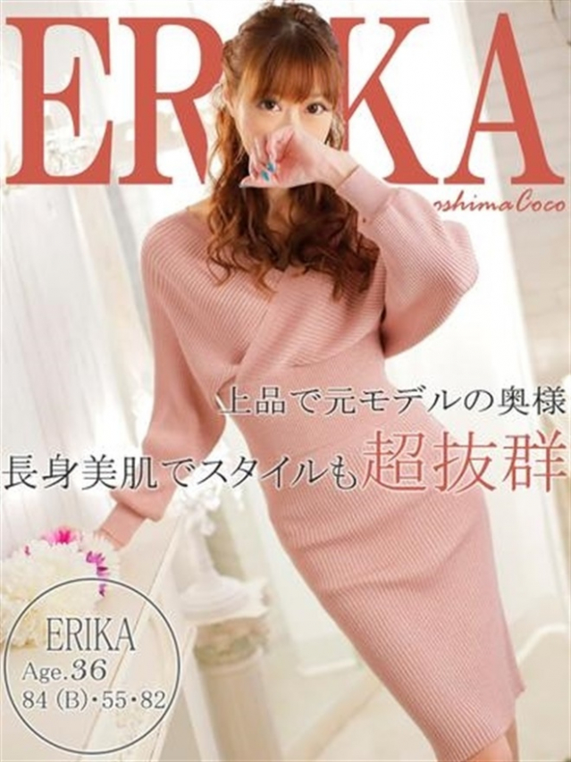エリカ(【人妻デリヘル】広島で評判のお店はココです!)