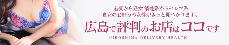 【人妻デリヘル】広島で評判のお店はココです!(広島市 デリヘル)
