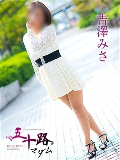 吉澤美沙(五十路マダム愛されたい熟女たち 岡山店(カサブランカグループ))