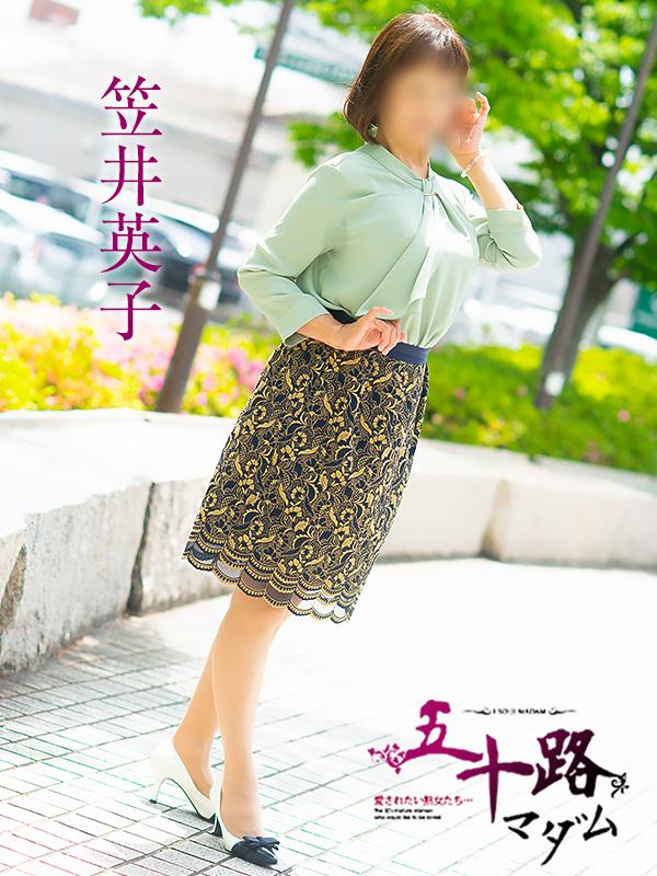 笠井英子(五十路マダム愛されたい熟女たち 岡山店(カサブランカグループ))