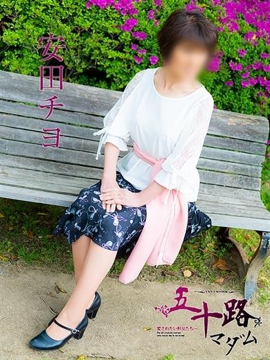 安田チヨ(五十路マダム愛されたい熟女たち 岡山店(カサブランカグループ))