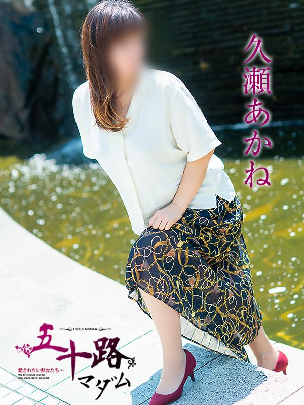 久瀬あかね(五十路マダム愛されたい熟女たち 岡山店(カサブランカグループ))