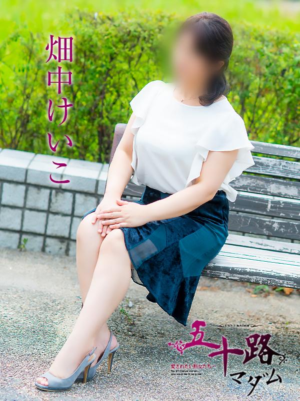 畑中けいこ(五十路マダム愛されたい熟女たち 岡山店(カサブランカグループ))