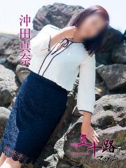 五十路マダム愛されたい熟女たち 岡山店(カサブランカグループ)(岡山市 デリヘル)