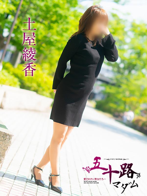 土屋綾香(五十路マダム愛されたい熟女たち 岡山店(カサブランカグループ))