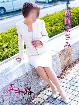 五十路マダム愛されたい熟女たち 岡山店(カサブランカグループ)
