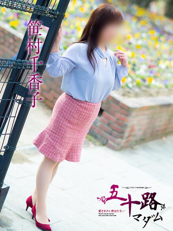笹村千香子(五十路マダム愛されたい熟女たち 岡山店(カサブランカグループ))