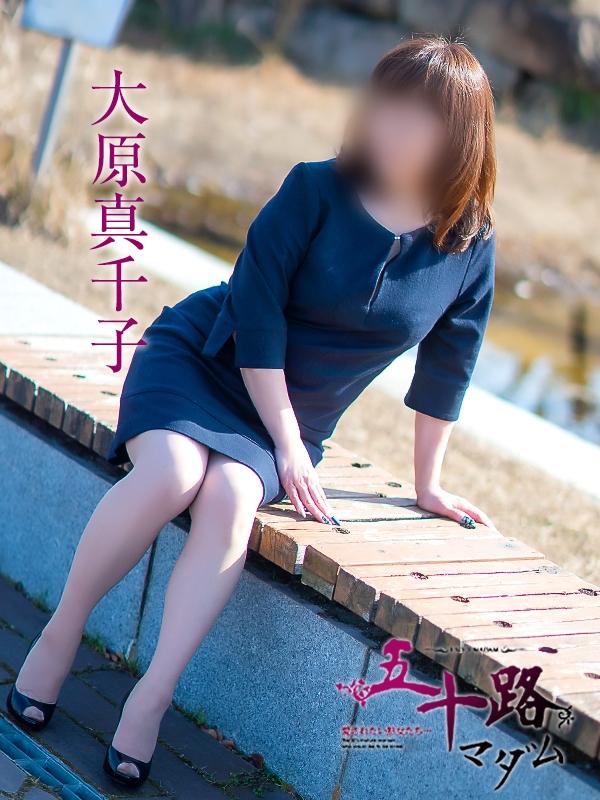 大原真千子(五十路マダム愛されたい熟女たち 岡山店(カサブランカグループ))