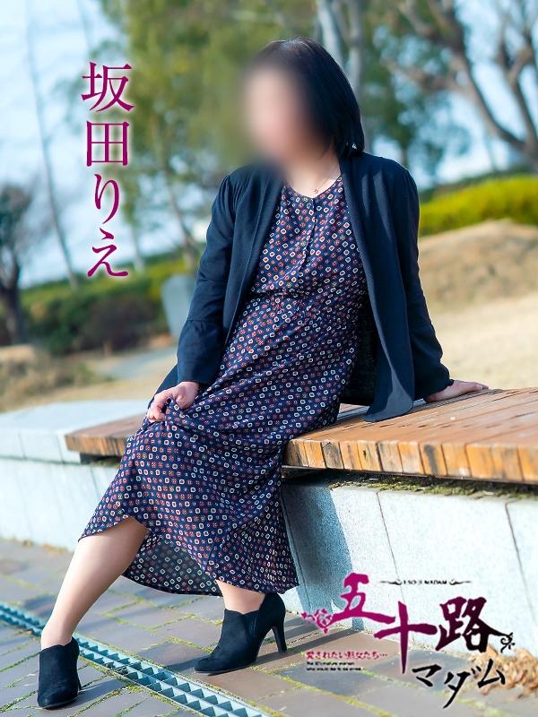 坂田りえ(五十路マダム愛されたい熟女たち 岡山店(カサブランカグループ))