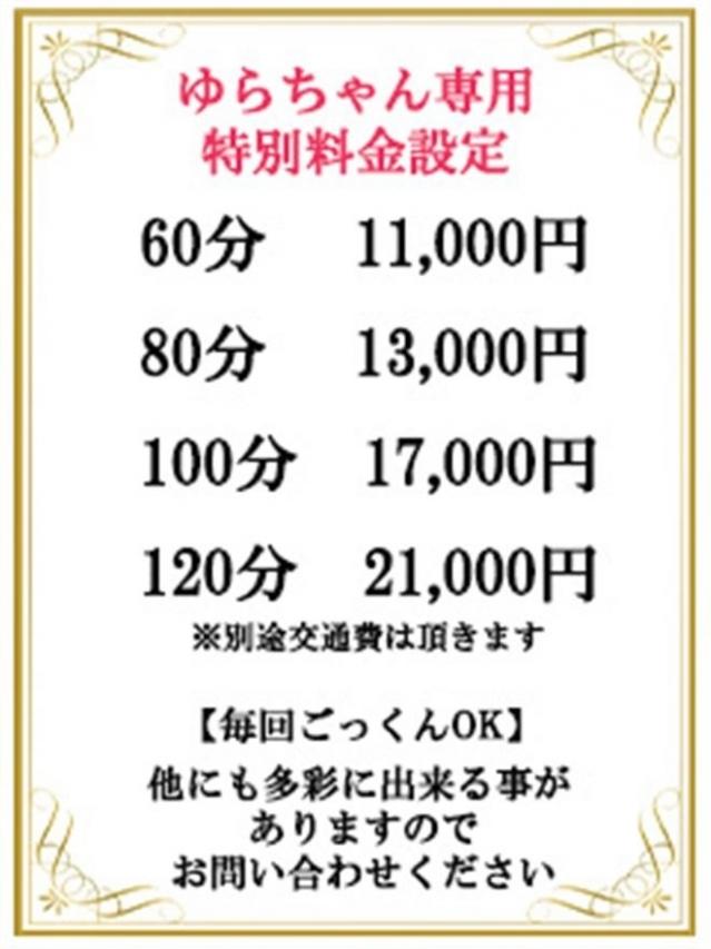 パッチリ瞳☆ゆら(いちゃいちゃパラダイス 岡山店)