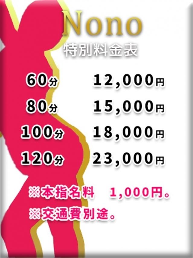 のの(いちゃいちゃパラダイス 岡山店)