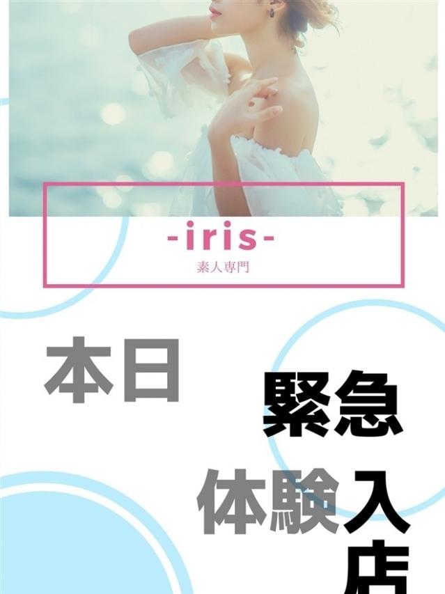 美月(みつき)(『iris -アイリス-』素人専門店☆学生から人妻OL熟女までetc.)