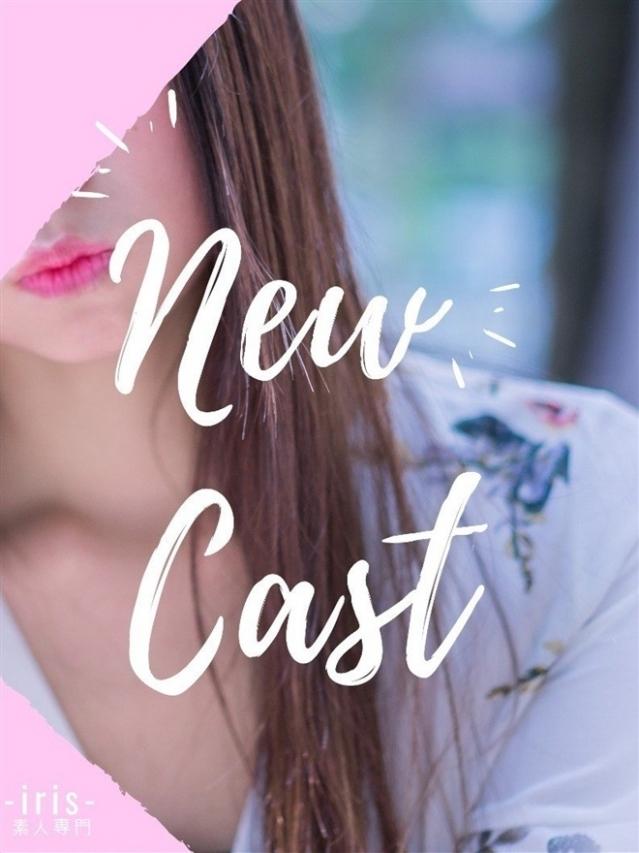 NATSUKI(なつき)(『iris -アイリス-』素人専門店☆学生から人妻OL熟女までetc.)