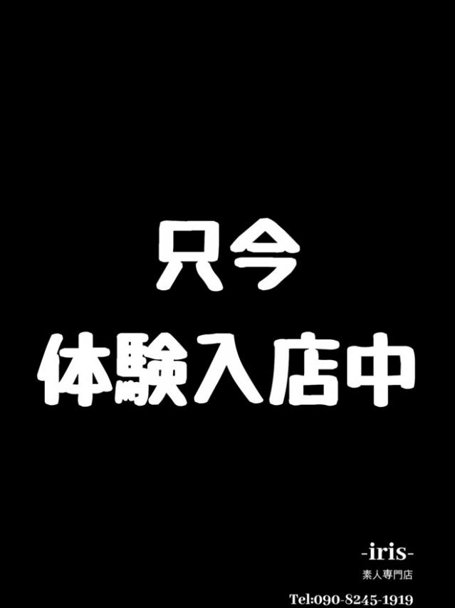 真白(ましろ)(『iris -アイリス-』素人専門店☆学生から人妻OL熟女までetc.)