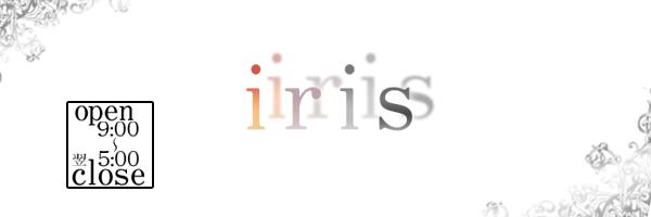 『iris -アイリス-』素人専門店☆学生から人妻OL熟女までetc.