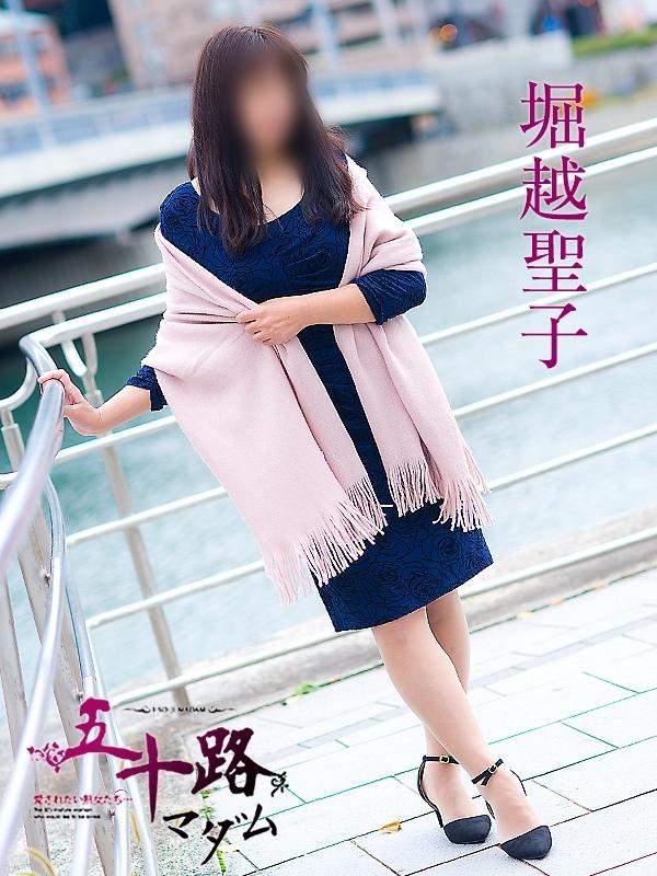 堀越聖子(五十路マダム 愛されたい熟女たち 福山店)