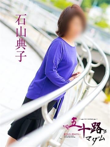 石山典子(五十路マダム 東広島店(カサブランカグループ))