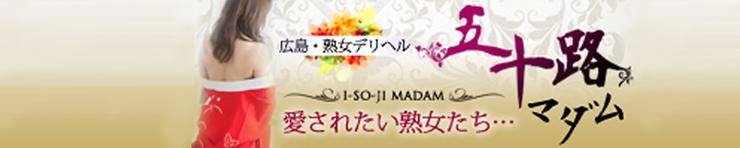 五十路マダム 東広島店(カサブランカグループ)(東広島(西条) デリヘル)