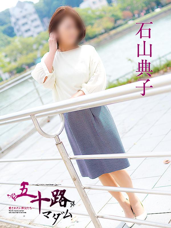 石山典子(五十路マダム 呉店(カサブランカグループ))