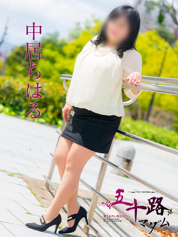 中居ちはる(五十路マダム 呉店(カサブランカグループ))