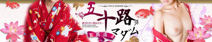 五十路マダム 呉店(カサブランカグループ)(呉 デリヘル)