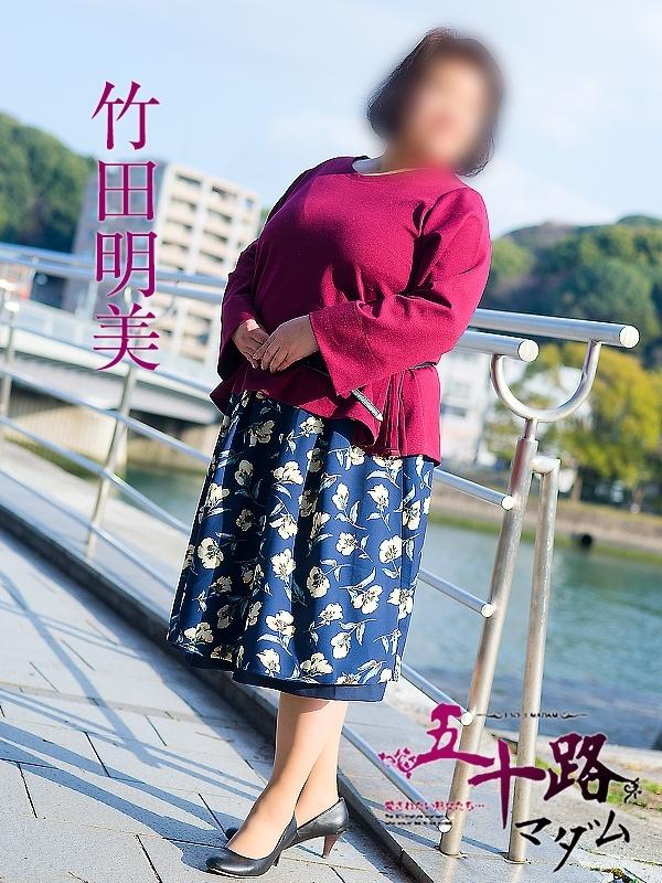 竹田明美(五十路マダム 岩国店 )