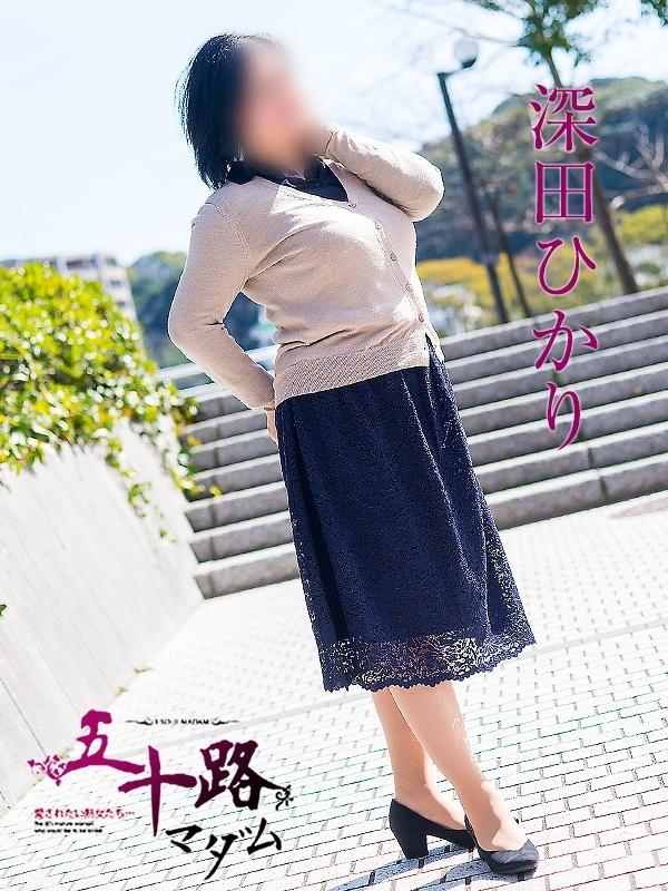深田ひかり(五十路マダム 岩国店 )