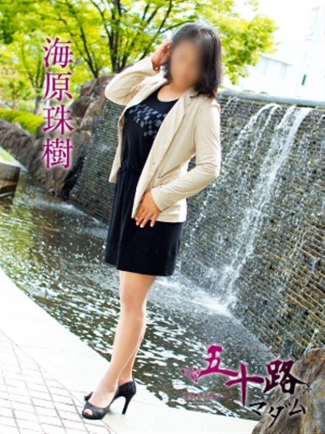 海原珠樹(五十路マダム)